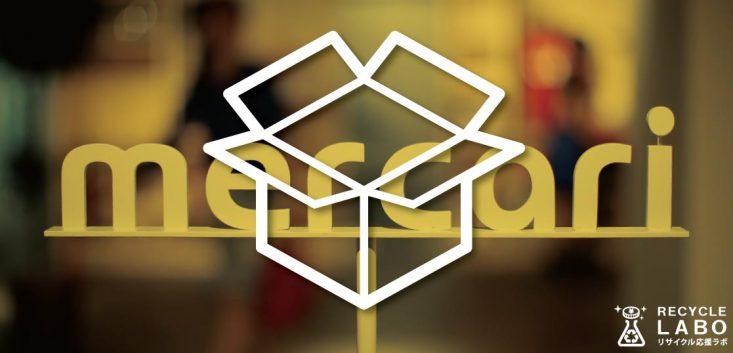 C to C 個人間フリマアプリ「メルカリ」国内流通売上3500億円突破画像