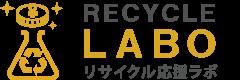 リサイクル応援ラボ